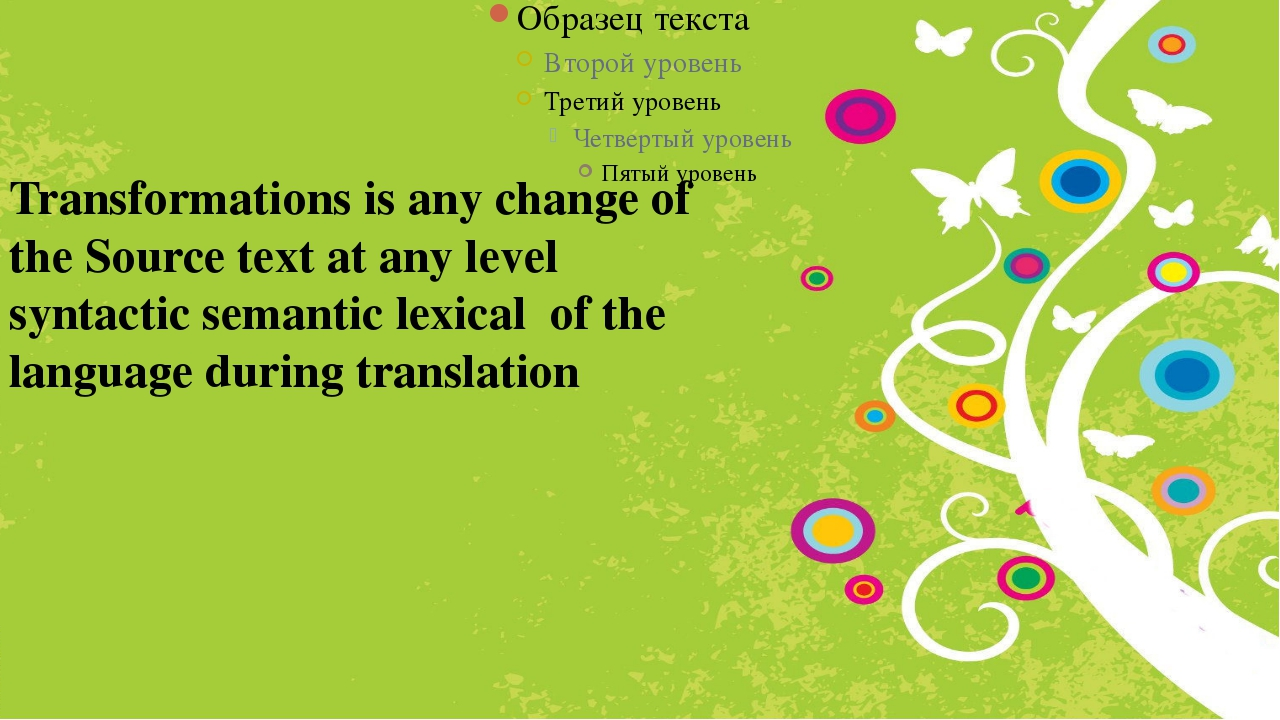 Transformations is any change of the Source text at any level syntactic sema...