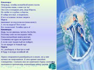 Кикимора: Неправда, хозяйка волшебной книги сказок Снегурочка наша, а вовсе