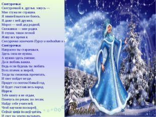 Снегурочка: Снегурочкой я, друзья, зовусь — Мне стужа не страшна. Я зимней в