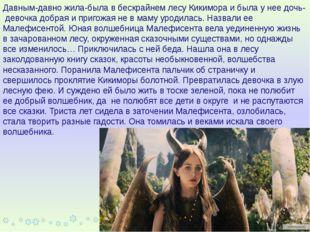 Давным-давно жила-была в бескрайнем лесу Кикимора и была у нее дочь- девочка