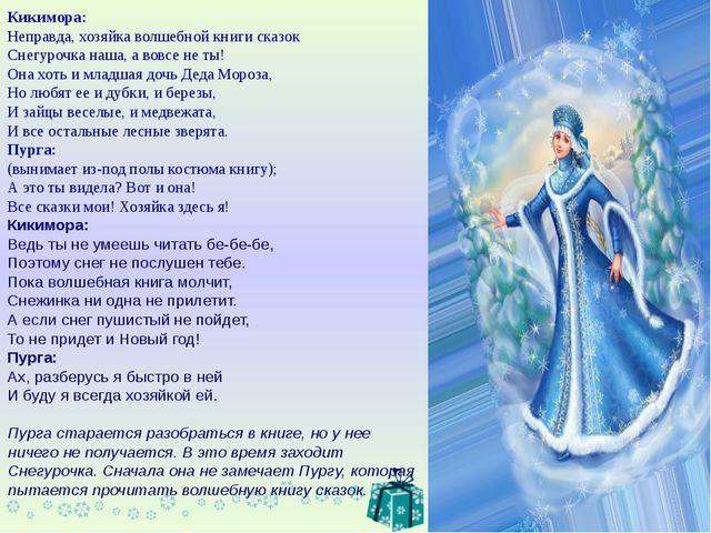 Кикимора: Неправда, хозяйка волшебной книги сказок Снегурочка наша, а вовсе...