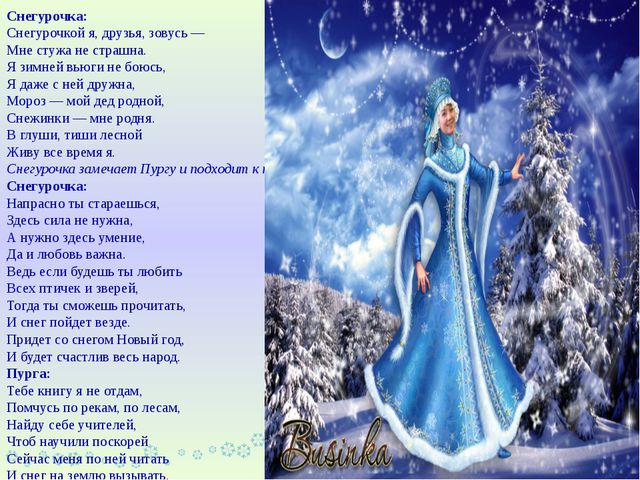 Снегурочка: Снегурочкой я, друзья, зовусь — Мне стужа не страшна. Я зимней в...