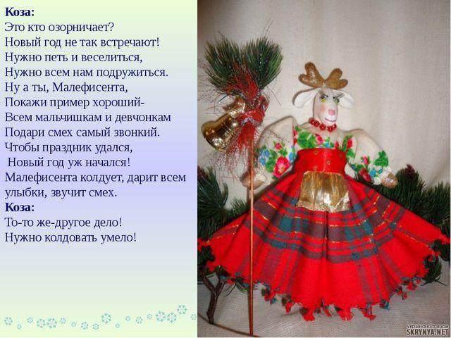 Коза: Это кто озорничает? Новый год не так встречают! Нужно петь и веселитьс...