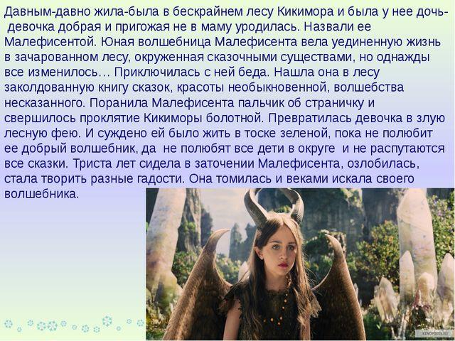 Давным-давно жила-была в бескрайнем лесу Кикимора и была у нее дочь- девочка...