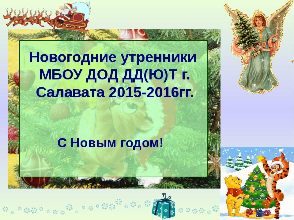Новогодние утренники МБОУ ДОД ДД(Ю)Т г. Салавата 2015-2016гг. С Новым годом!