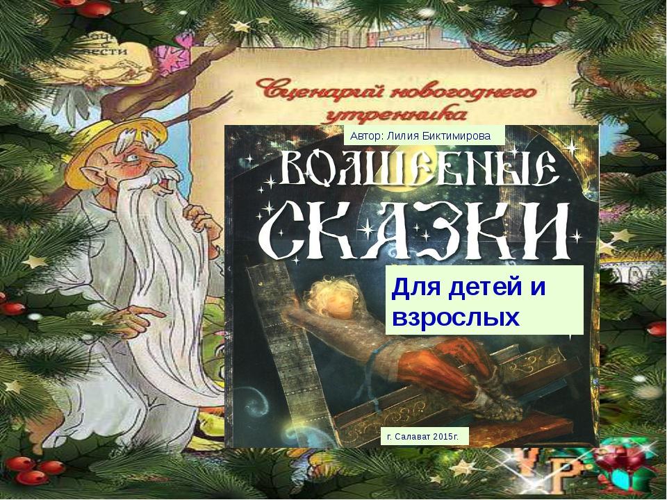 И его новые приключения Для детей и взрослых Автор: Лилия Биктимирова г. Сала...