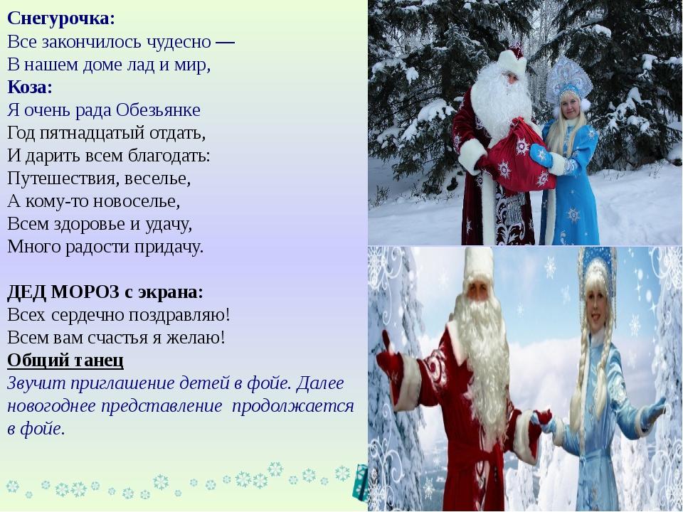 Снегурочка: Все закончилось чудесно — В нашем доме лад и мир, Коза: Я очень р...