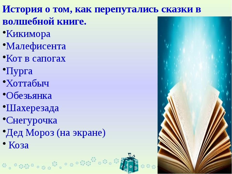 История о том, как перепутались сказки в волшебной книге. Кикимора Малефисент...