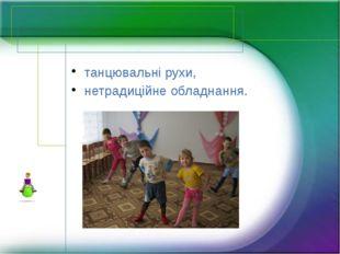 танцювальні рухи, нетрадиційне обладнання.