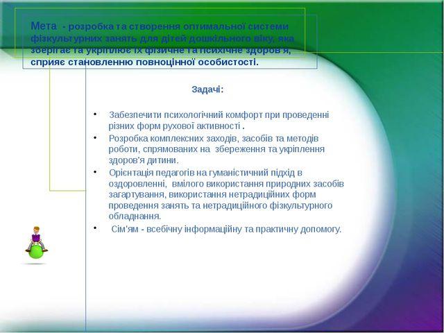 Мета - розробка та створення оптимальної системи фізкультурних занять для ді...