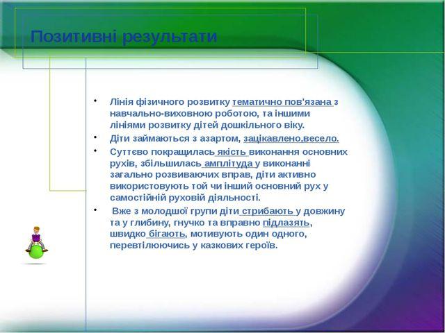 Позитивні результати Лінія фізичного розвитку тематично пов'язана з навчально...