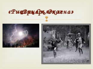 «Рыцарь Оклена» «Рыцарь Оклена» 