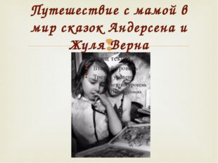 Путешествие с мамой в мир сказок Андерсена и Жуля Верна 