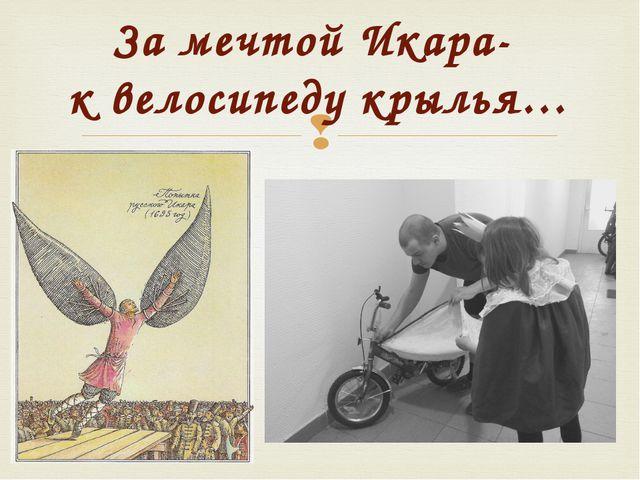 За мечтой Икара- к велосипеду крылья… 