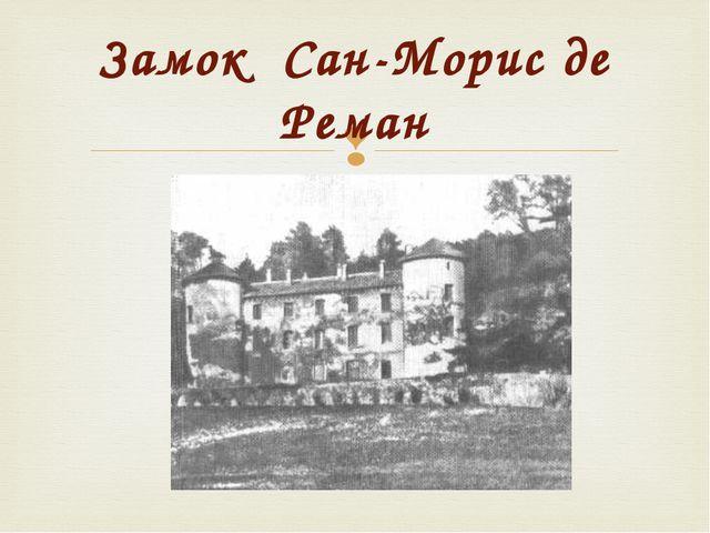 Замок Сан-Морис де Реман 