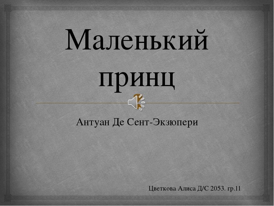Маленький принц Антуан Де Сент-Экзюпери Цветкова Алиса Д/С 2053. гр.11 