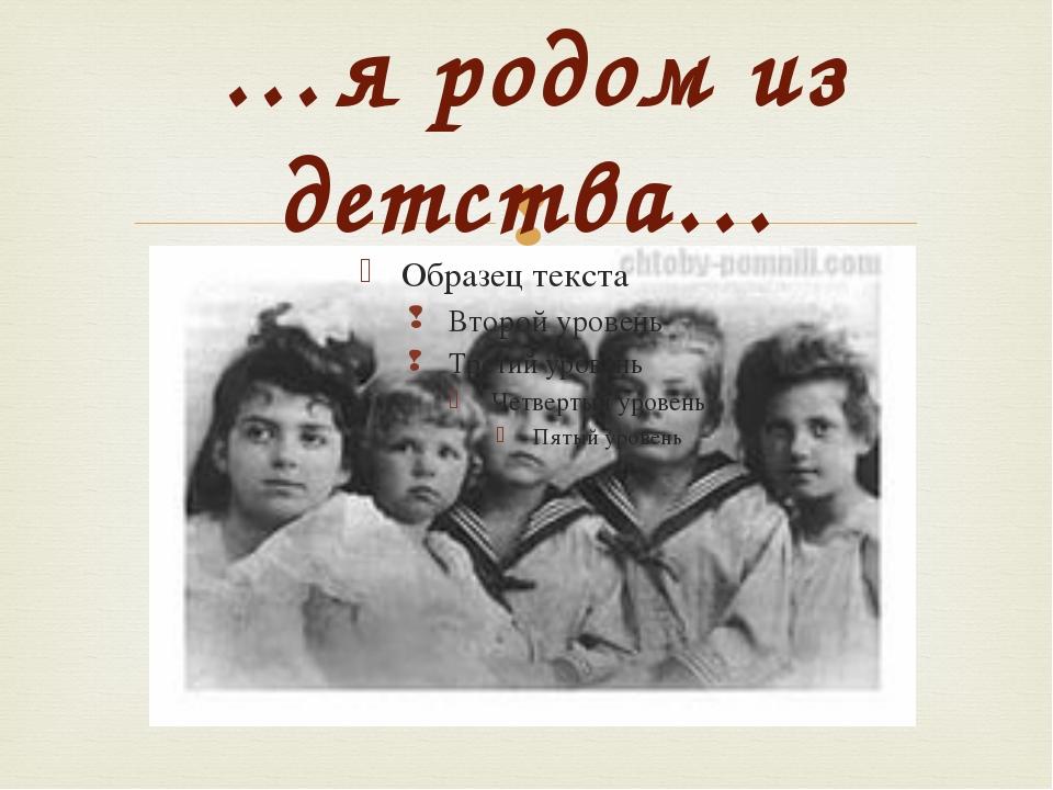 …я родом из детства… 