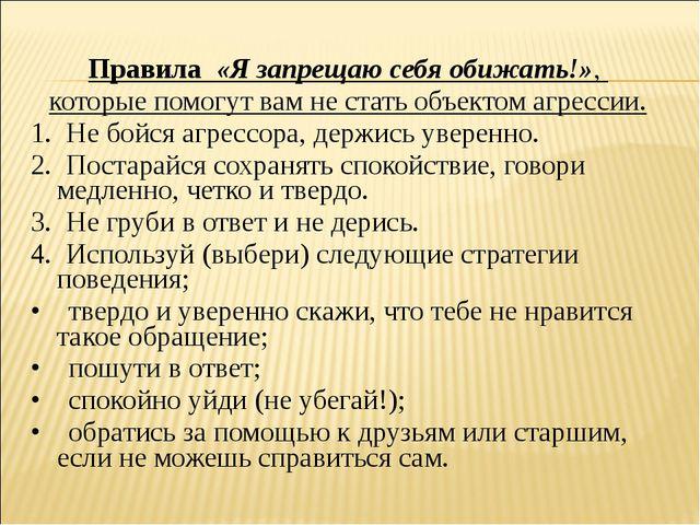 Правила «Язапрещаю себя обижать!», которые помогут вам не стать объектом аг...