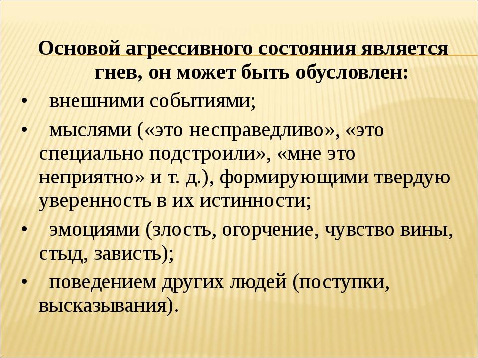 Основой агрессивного состояния является гнев, он может быть обусловлен: •  ...