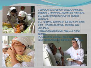 Сестры милосердия, ангелы земные, Добрые и кроткие, грустные немного, Вы, бал