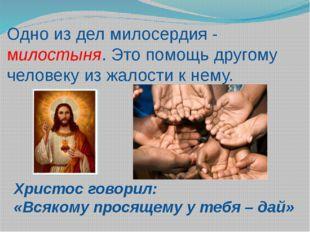 Христос говорил: «Всякому просящему у тебя – дай» Одно из дел милосердия - ми