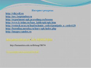 days.pravoslavie.ru›Life/life6659.htm Интернет ресурсы: http://viki.rdf.ru ht