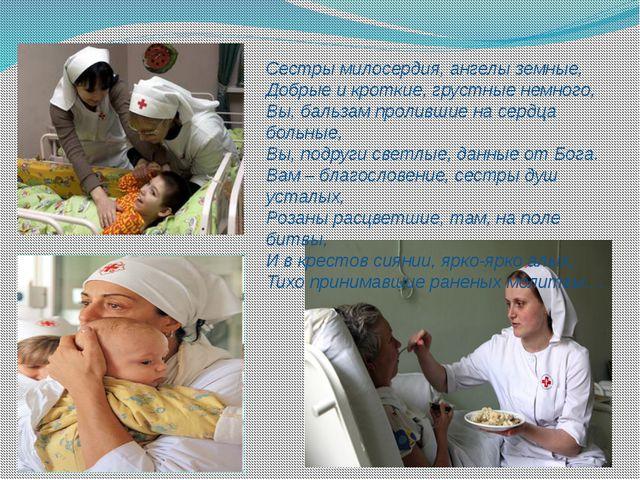 Сестры милосердия, ангелы земные, Добрые и кроткие, грустные немного, Вы, бал...