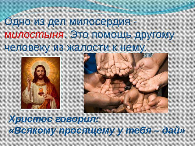 Христос говорил: «Всякому просящему у тебя – дай» Одно из дел милосердия - ми...