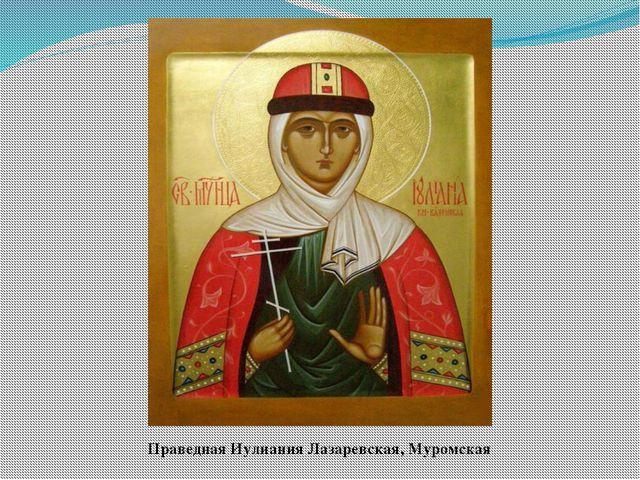 Праведная Иулиания Лазаревская, Муромская