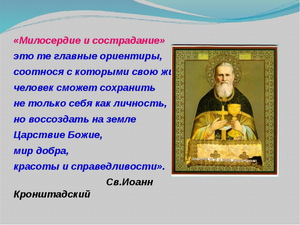 «Милосердие и сострадание» это те главные ориентиры, соотнося с которыми свою...