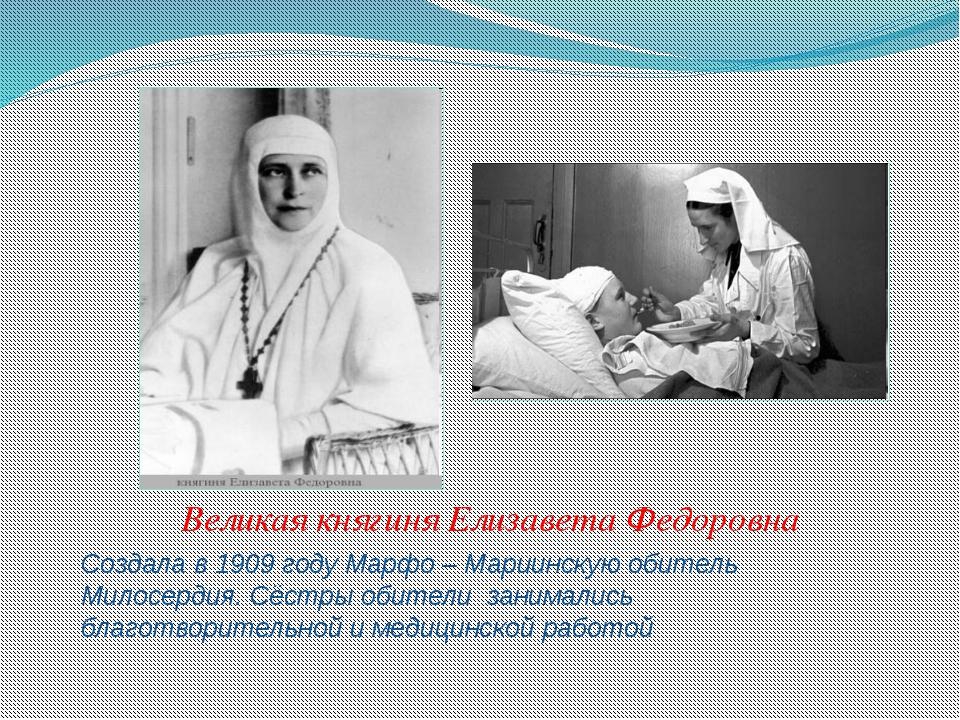 Создала в 1909 году Марфо – Мариинскую обитель Милосердия. Сёстры обители зан...