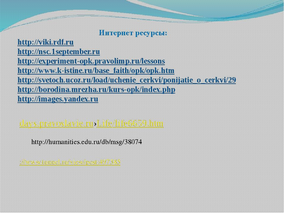 days.pravoslavie.ru›Life/life6659.htm Интернет ресурсы: http://viki.rdf.ru ht...