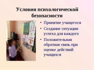 Условия психологической безопасности Принятие учащегося Создание ситуации усп