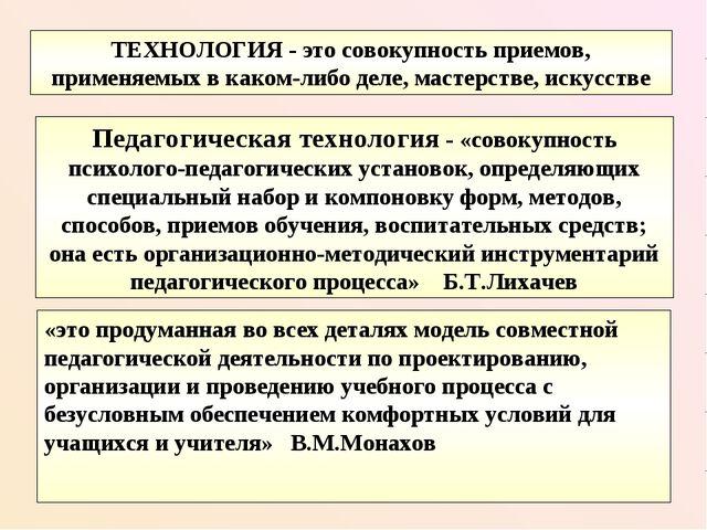 ТЕХНОЛОГИЯ - это совокупность приемов, применяемых в каком-либо деле, мастерс...