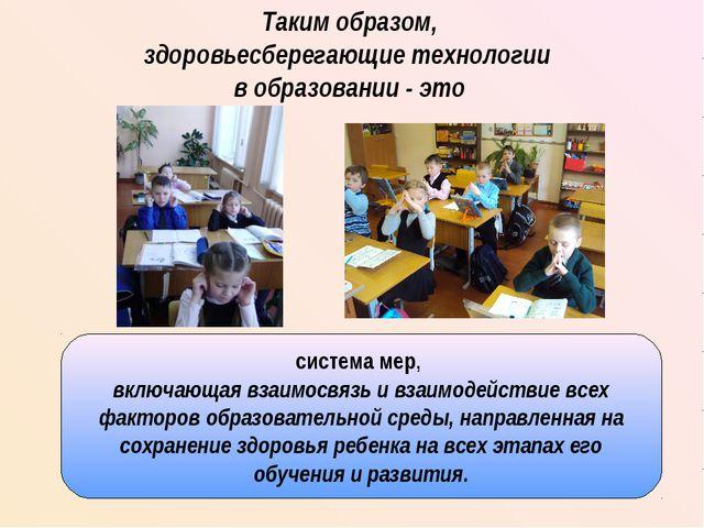 система мер, включающая взаимосвязь и взаимодействие всех факторов образовате...