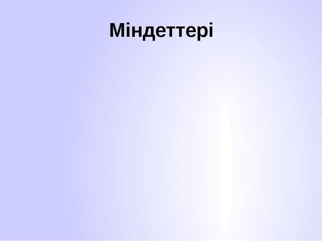 Міндеттері