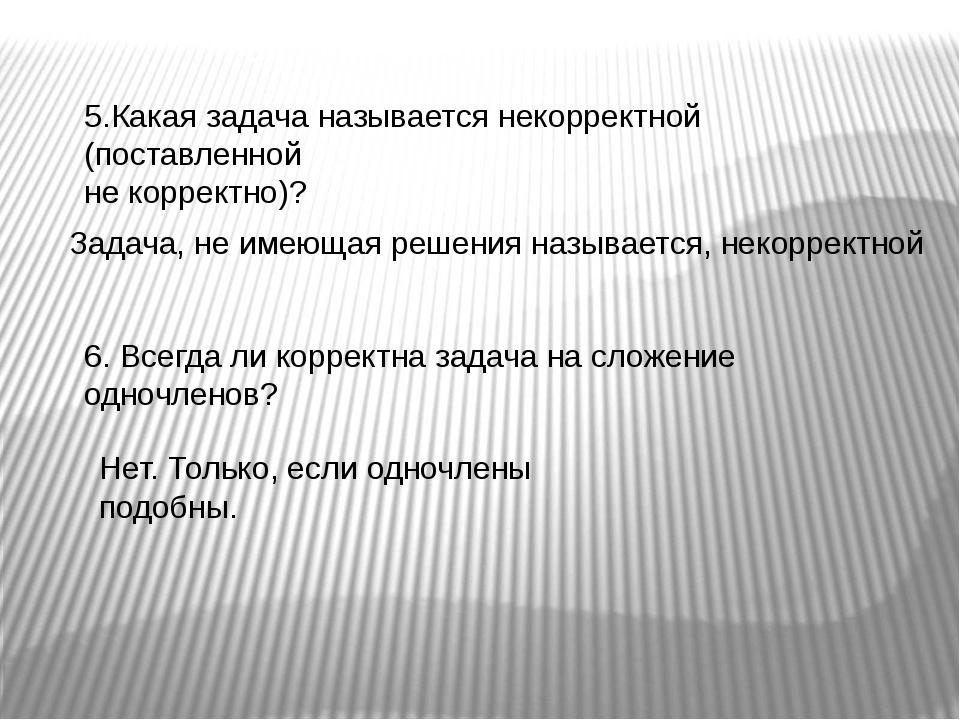 5.Какая задача называется некорректной (поставленной не корректно)? Задача, н...
