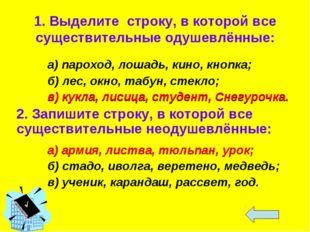1. Выделите строку, в которой все существительные одушевлённые: а) пароход,