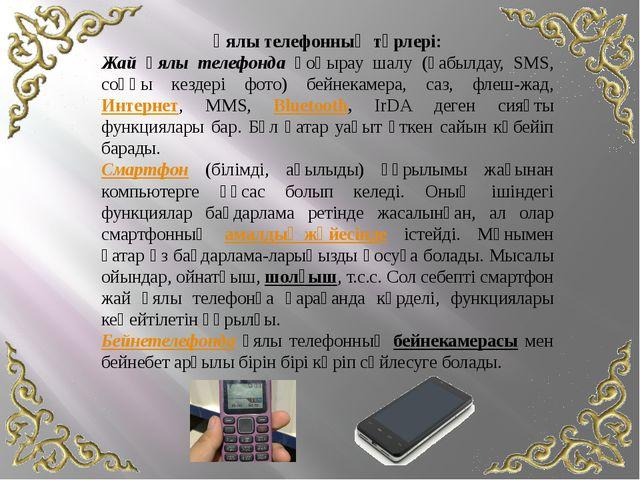 Ұялы телефонның түрлері: Жай ұялы телефонда қоңырау шалу (қабылдау, SMS, соңғ...