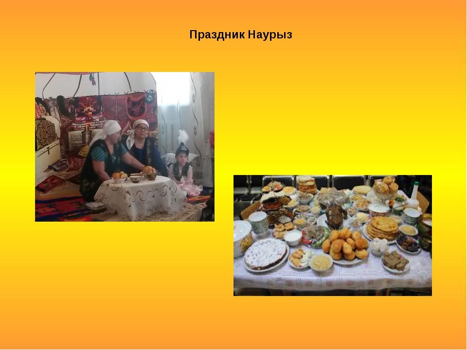 Праздник Наурыз