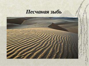 Песчаная зыбь
