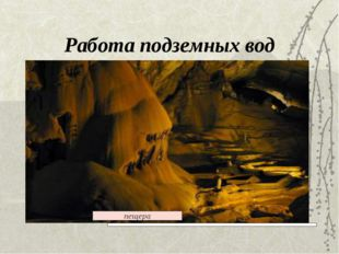 Работа подземных вод