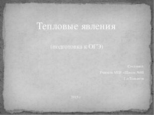 Тепловые явления (подготовка к ОГЭ) Составил: Учитель МБУ «Школа №88 Г.о.Тол