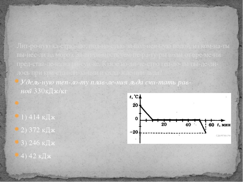 Удельную теплоту плавления льда считать равной330кДж/кг  1) 414 кДж...