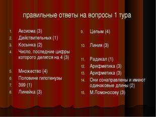 правильные ответы на вопросы 1 тура Аксиома (3) Действительных (1) Косынка (2