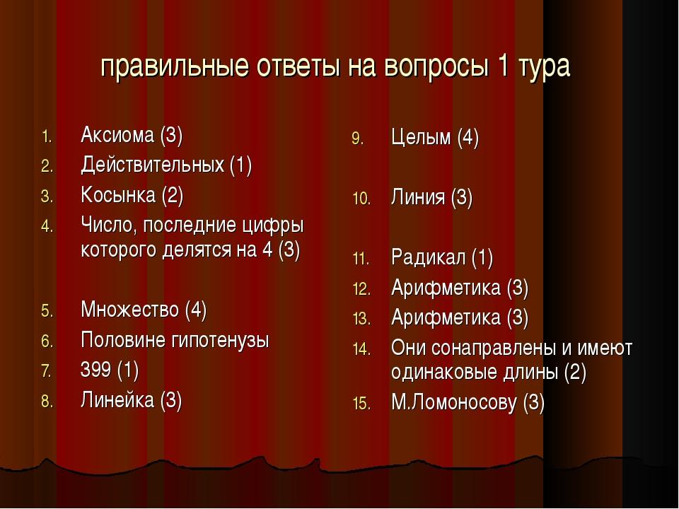 правильные ответы на вопросы 1 тура Аксиома (3) Действительных (1) Косынка (2...