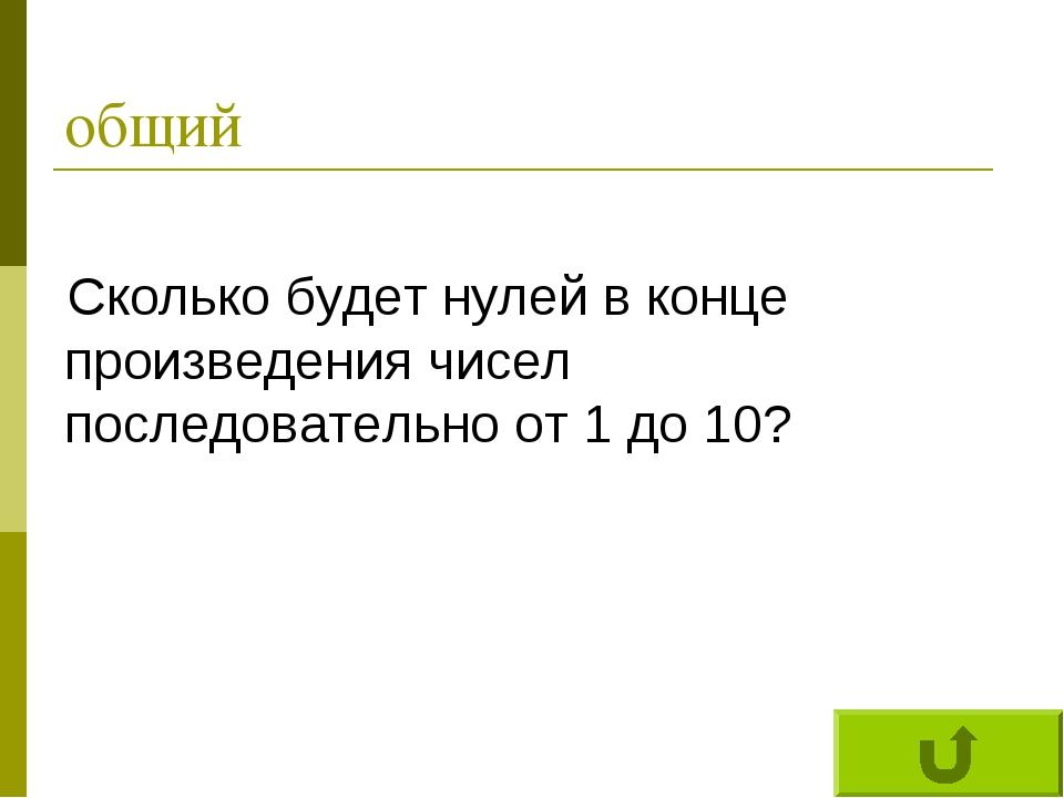 общий Сколько будет нулей в конце произведения чисел последовательно от 1 до...