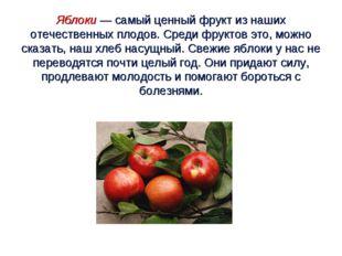 Яблоки — самый ценный фрукт из наших отечественных плодов. Среди фруктов это,