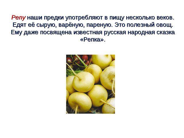 Репу наши предки употребляют в пищу несколько веков. Едят её сырую, варёную,...