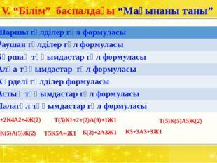 Т 2+2К4А2+4Ж(2) Т5К5А∞Ж1 Т(5)К1+2+(2)А(9)+1Ж1 Т(5)К(5)А5Ж(2) Т0К(5)А(5)Ж(2) К